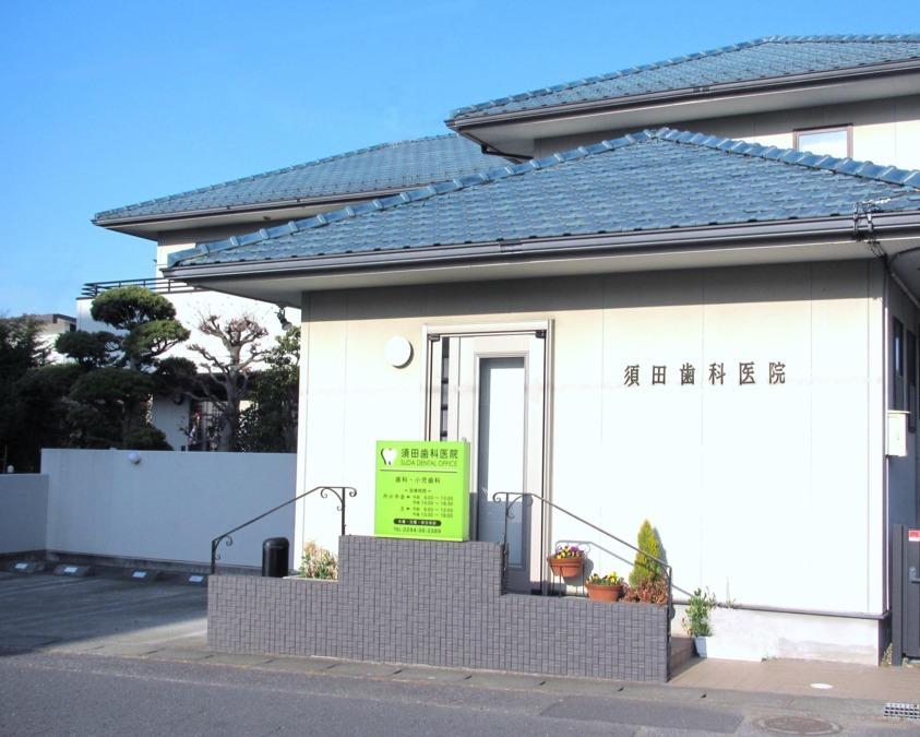 須田歯科医院の画像