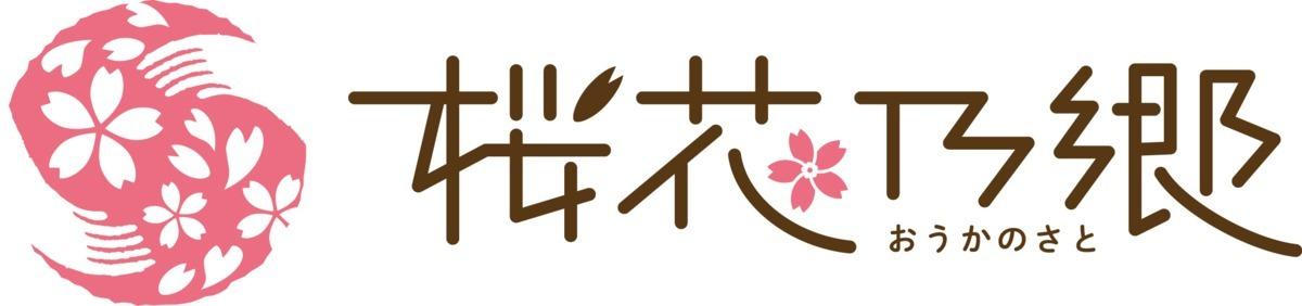 桜花乃郷 足立五反野の画像