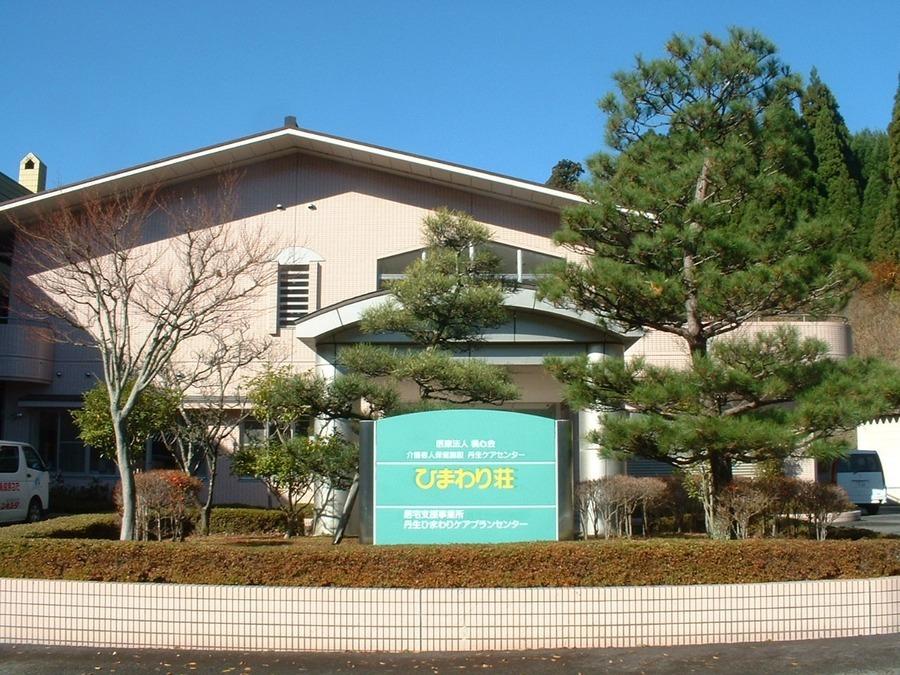 介護老人保健施設 丹生ケアセンターひまわり荘の画像