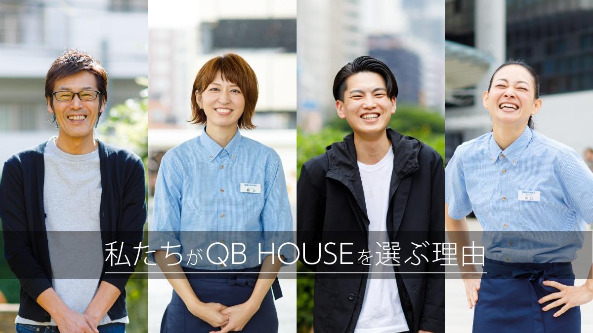 QBハウス ウィング久里浜店(美容師の求人)の写真1枚目: