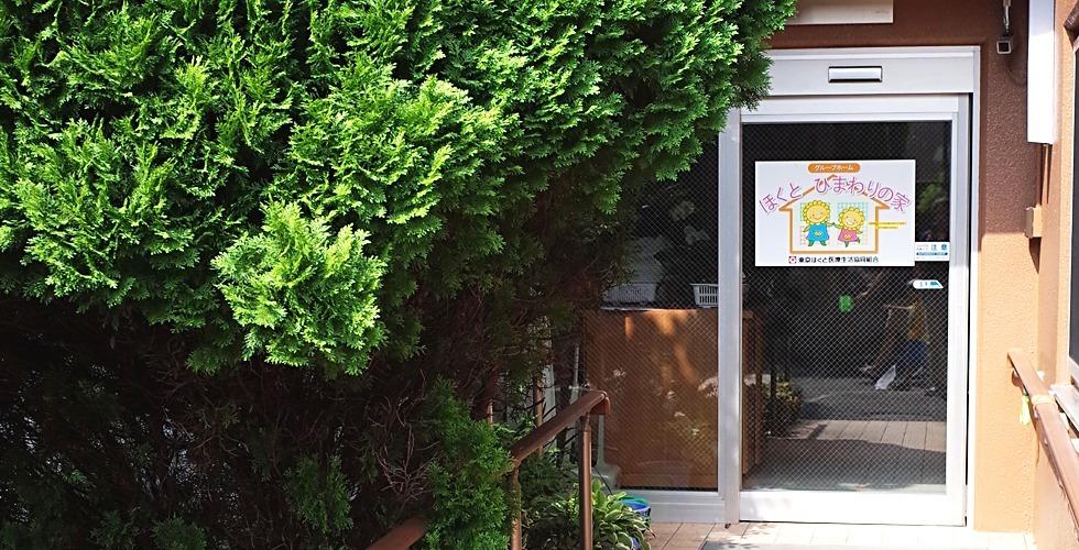 認知症対応型グループホーム ほくと ひまわりの家の画像