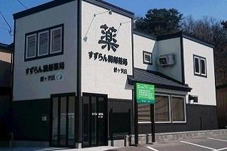 すずらん調剤薬局 鯵ヶ沢店の画像