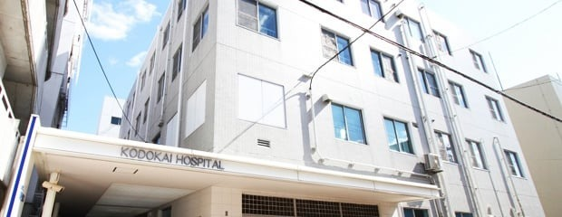 公道会病院の画像