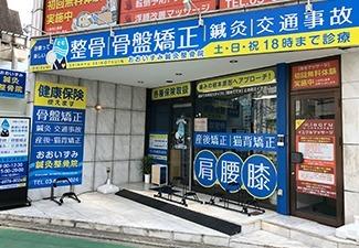 おおいずみ鍼灸整骨院 石神井公園院の画像
