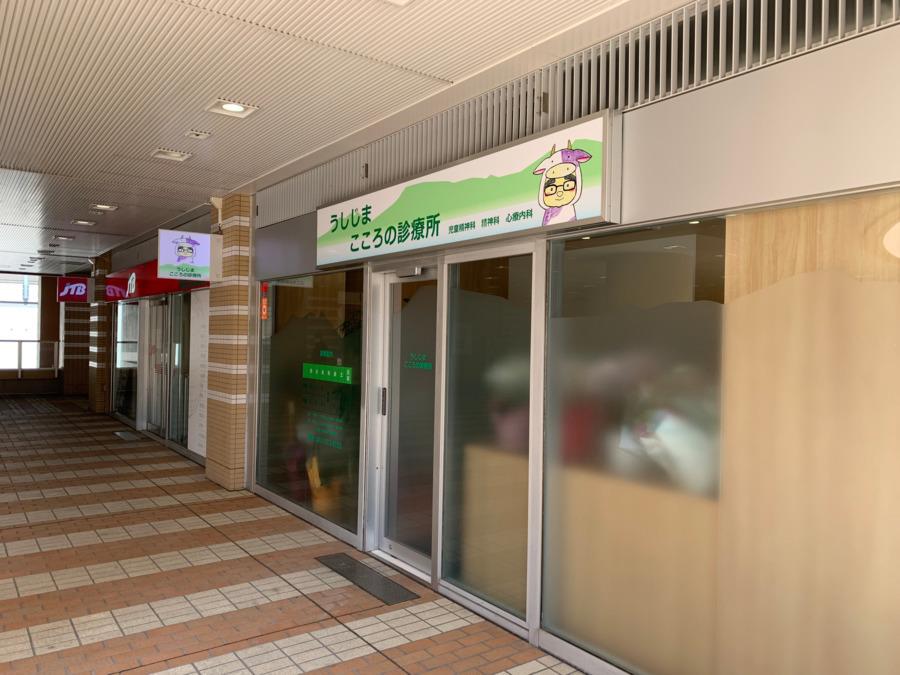 うしじまこころの診療所の画像