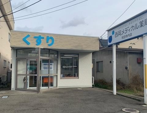 西岡メディカル薬局 秋田寺内店の画像