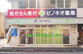 ピノキオ薬局 那加店の画像