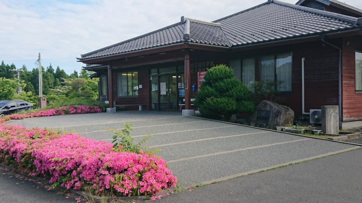 南三陸町デイサービスセンターうたつの画像
