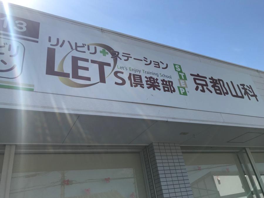 レッツ倶楽部京都山科の画像