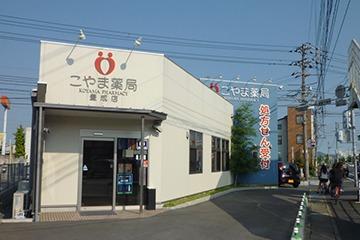 こやま薬局・豊成店の画像