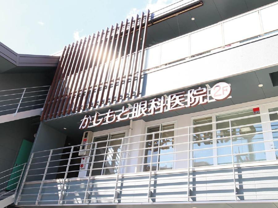 かしもと眼科医院【2018年11月01日オープン】の写真1枚目: