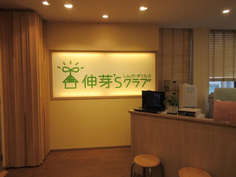 伸芽'Sクラブ学童 池袋校の画像