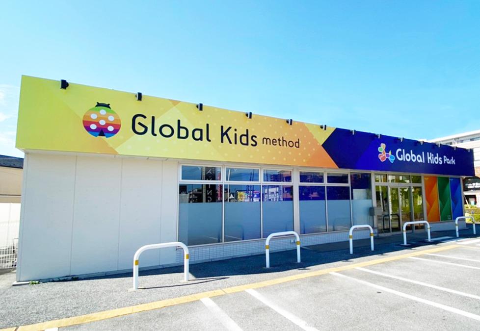 放課後等デイサービス グローバルキッズメソッド中今泉店 ・児童発達支援 グローバルキッズパーク中今泉店の画像