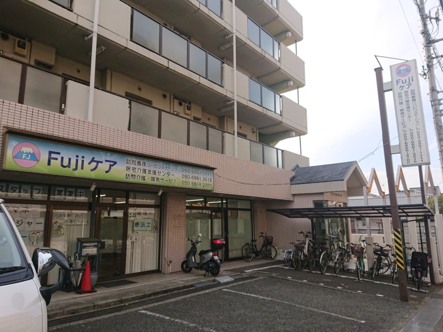 Fujiケアステーション(訪問看護リハビリステーション)の画像