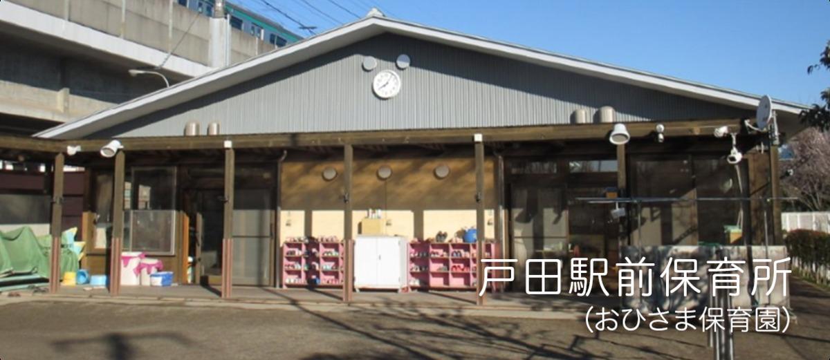 戸田駅前保育所(おひさま保育園)