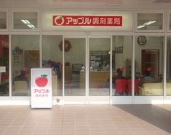 アップル調剤薬局 日赤店の画像
