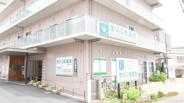 株式会社大輝 ・ せいりき薬局 舞子台店の画像