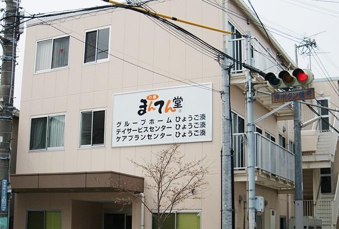 グループホーム ひょうご湊の画像