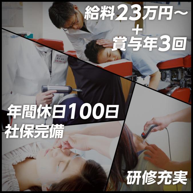 ほねつぎ厚木鍼灸接骨院の画像