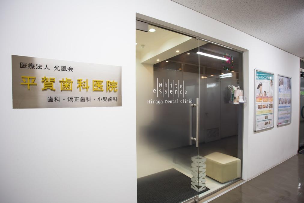 平賀歯科医院(ホワイトエッセンス東大阪八戸ノ里)の画像