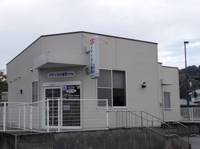 メディカル薬局 大門店の画像