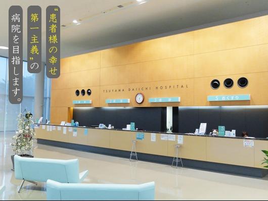 総合病院津山第一病院の画像