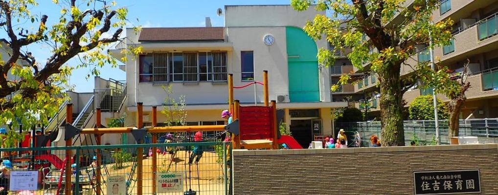住吉保育園の画像