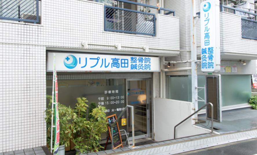 リプル高田鍼灸整骨院の画像