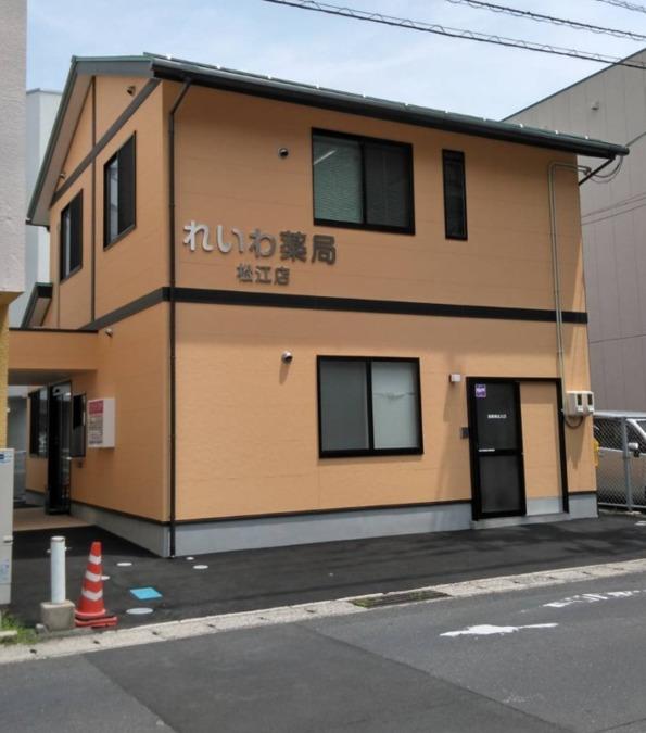 れいわ薬局松江店の画像