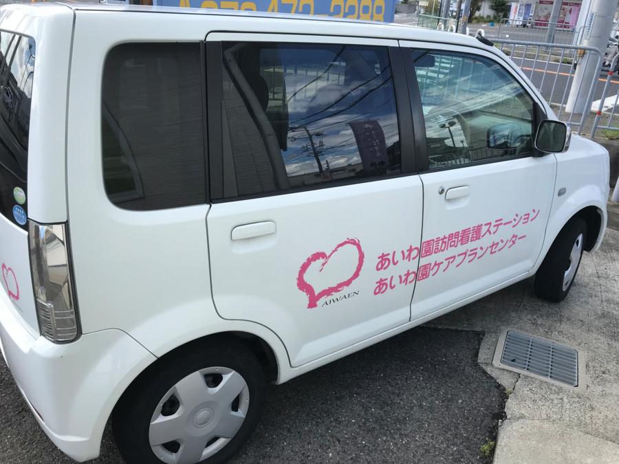 あいわ園訪問看護ステーション岸和田の画像