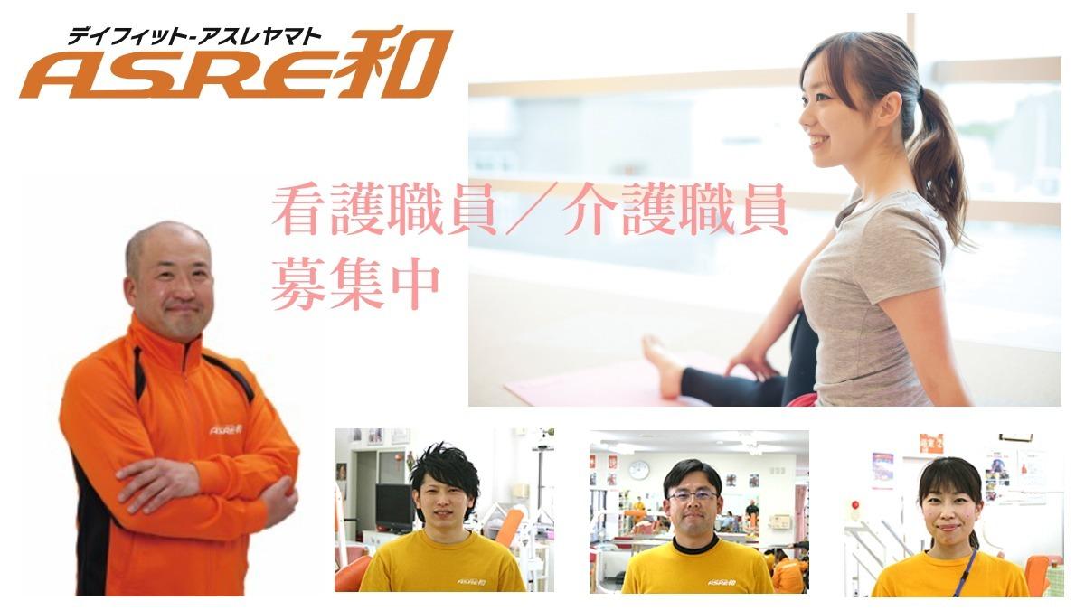 デイフィットASRE和とべ(介護職/ヘルパーの求人)の写真: