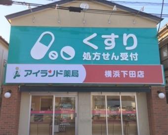 アイランド薬局 横浜下田店(医療事務/受付の求人)の写真: