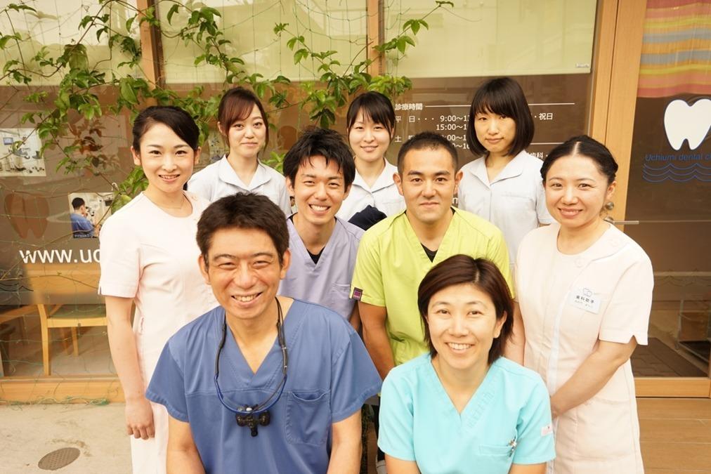 うちうみ歯科クリニック の画像