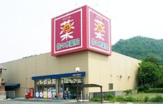 佐々木薬局 高浜店の画像