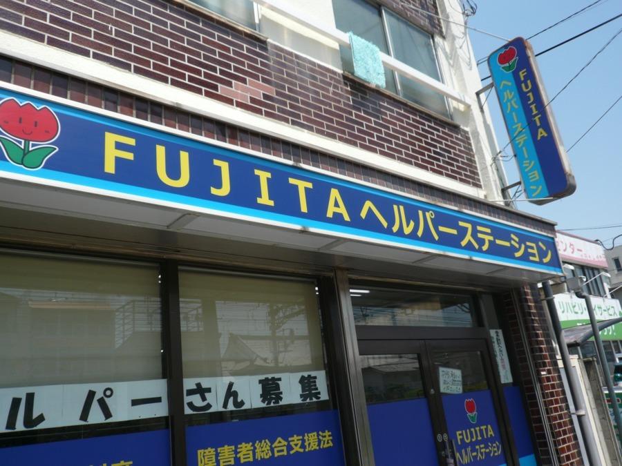 FUJITAヘルパーステーションの画像
