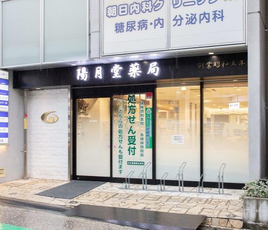 陽月堂薬局の画像