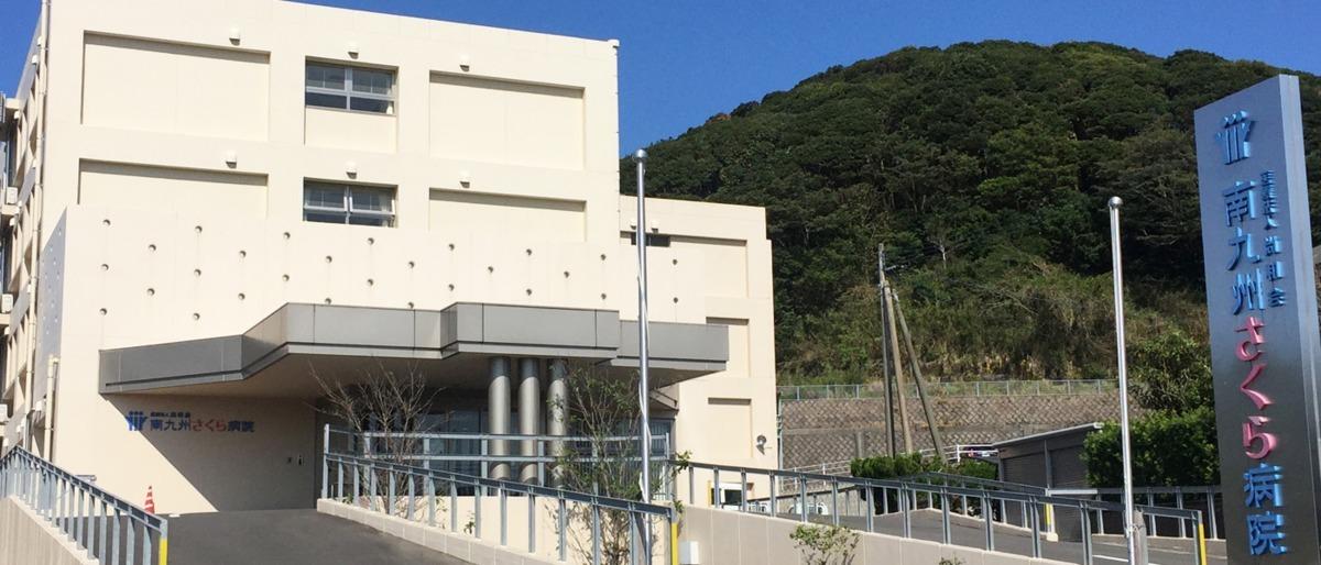 南九州さくら病院の画像