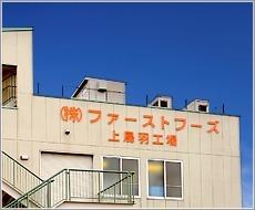 株式会社ファーストフーズ 上鳥羽工場内の厨房の画像