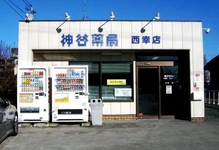 神谷薬局 西幸店の画像