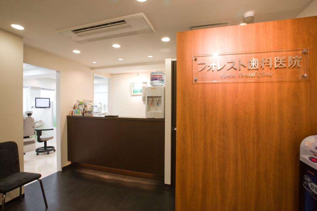 フォレスト歯科医院の写真:JR本八幡駅から徒歩3分。通勤に便利な駅チカの医院です
