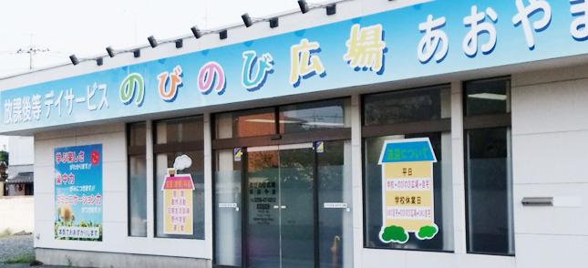 放課後等デイサービスのびのび広場あおやま二木成店の画像