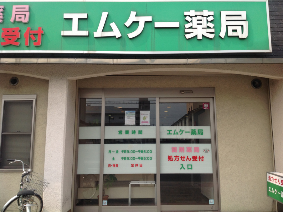エムケー薬局平野店の画像