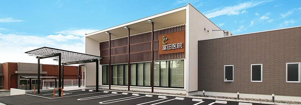 富田医院の画像