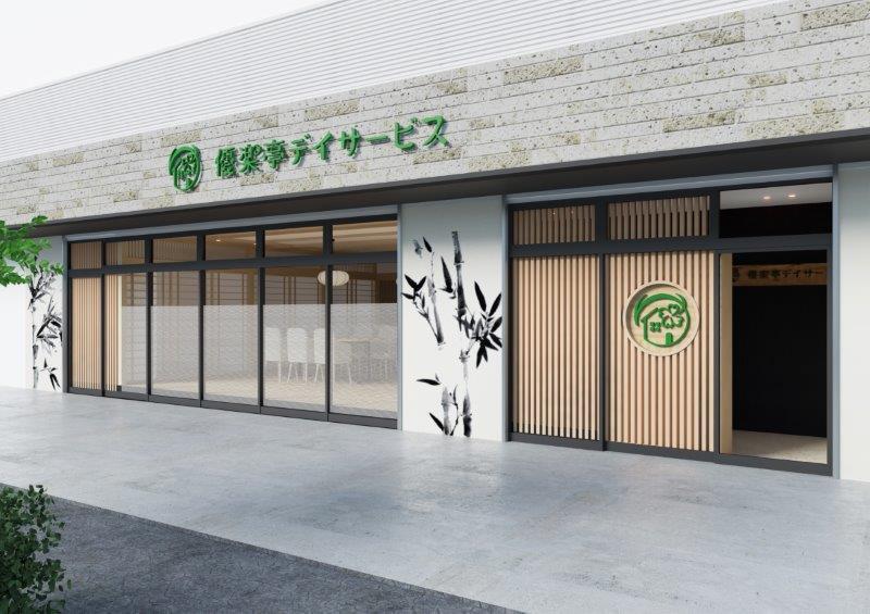 優楽亭デイサービス磯子区中原の画像