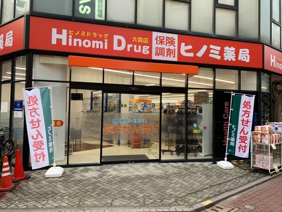 ヒノミ薬局 大森店の画像