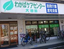 わかばケアセンター大谷田の画像