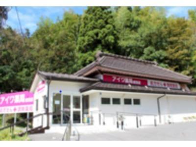 株式会社トータルケアサービス アイワ薬局成田店の画像