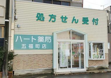 ハート薬局五福町店の画像