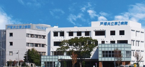 戸塚共立第2病院の画像