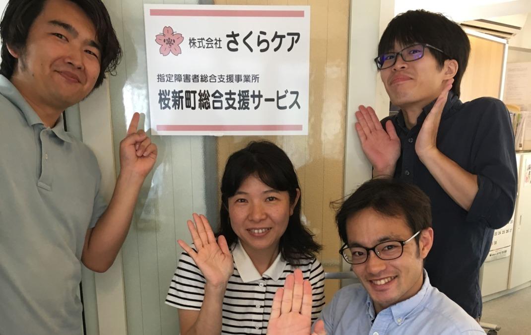 桜新町総合支援サービスの画像